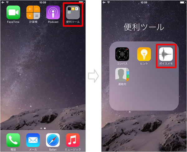 iPhoneボイスメモ復元