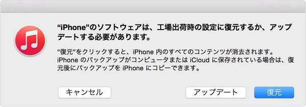 iPhoneブルースクリーンの一般対処方法