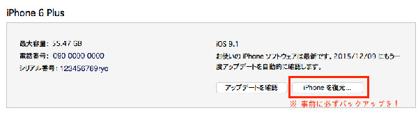 iphonefukugen.jpg