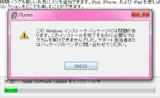 iTunes ダウンロードできない