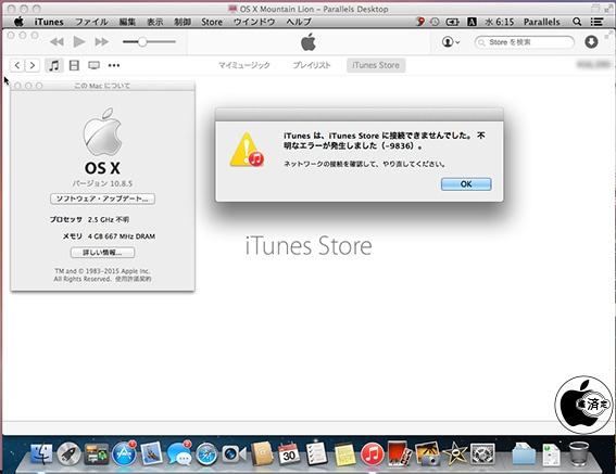 iTunesエラー