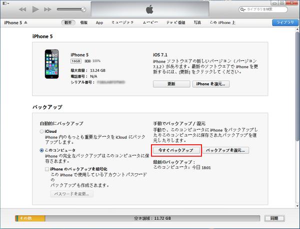 iTunesを起動する