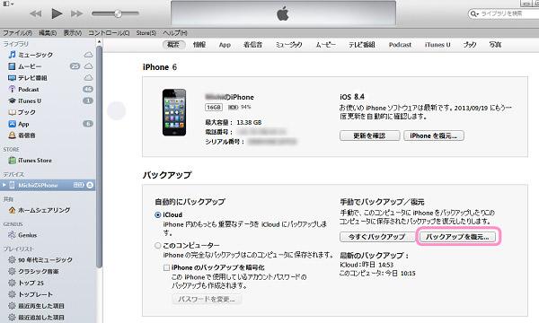 iPhone6データ復元