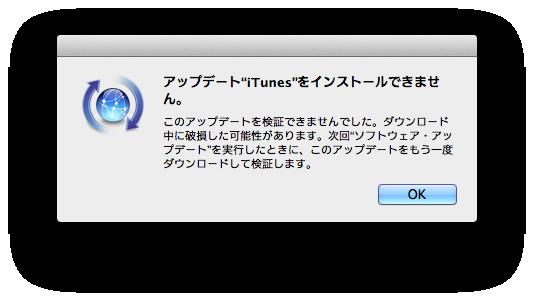 iTunesアップデートエラー