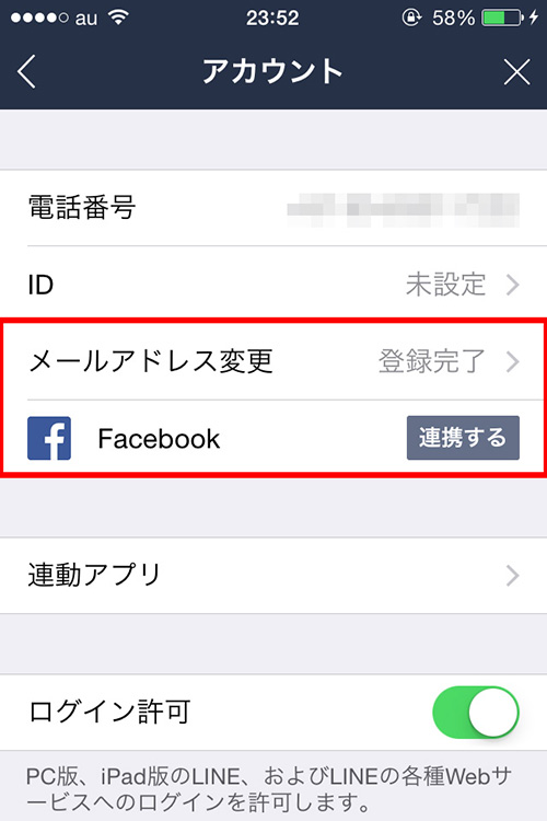 line 機種 変更 android から iphone