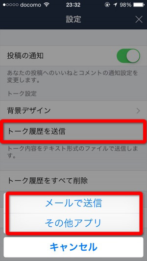 から line android iphone