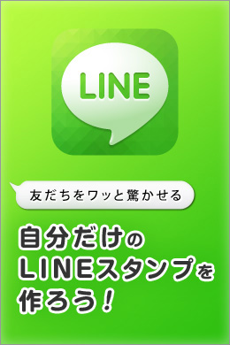 line スタンプをアプリで作成
