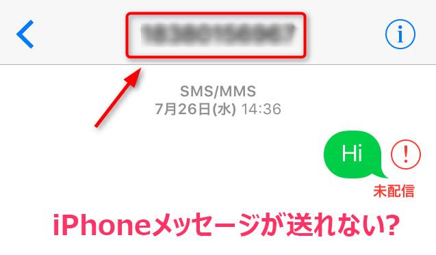 iPhoneメッセージが送れない