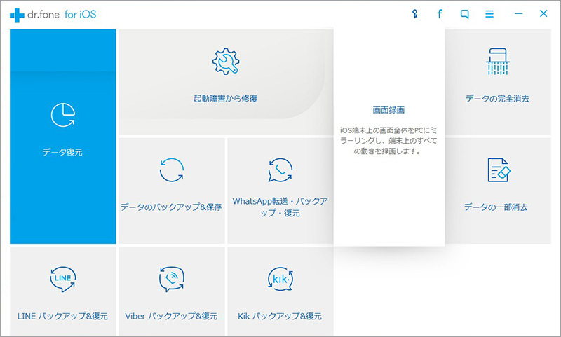 Dr.Fone for iOSを起動