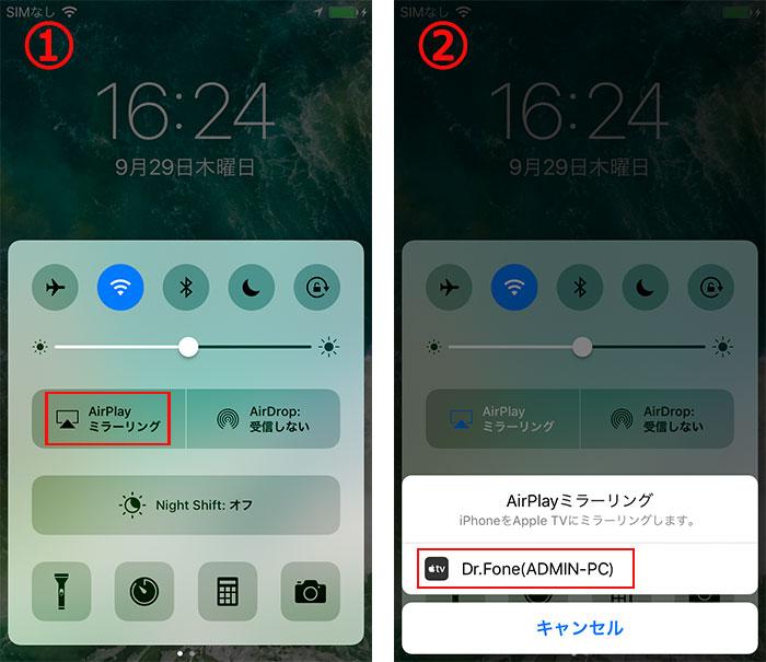 iOS10「AirPlay」をタップ