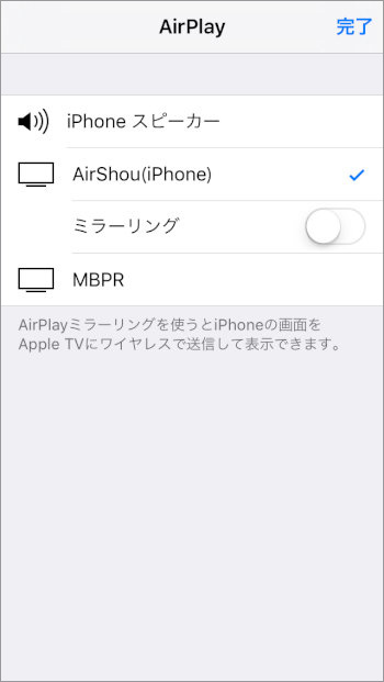 AirShou録画を開始