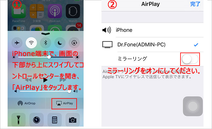 iOS7、iOS8、iOS9「AirPlay」をタップ