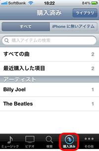 iCloudから音楽を復元させる