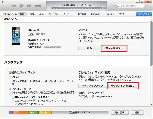 iTunesでバックアップしたデータを復元