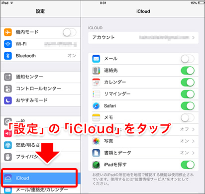 「ipadを探す」を設定する