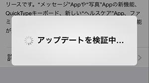 iOS12へバージョンアップする2つの方法