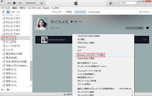 iTunesでiPhoneのボイスメモをPCに取り出し