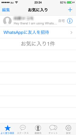 whatsapp-for-ios--0010