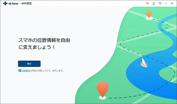 dr.fone - GPS変更 (iOS)