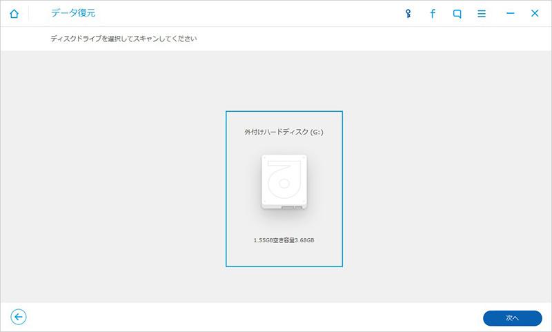ディスクドライブを選択