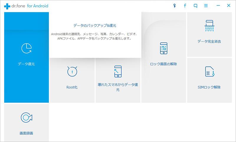 Androidデータのバックアップ&復元」をクリック