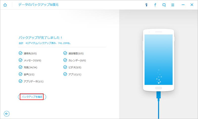 Androidスマホの電話帳バックアップ