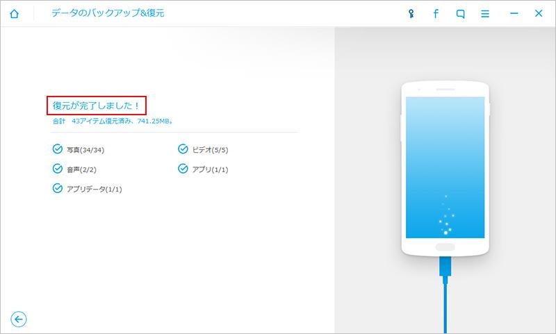 Androidスマホへの復元が完了