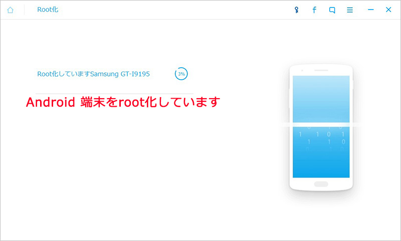 Androidスマホをroot化中