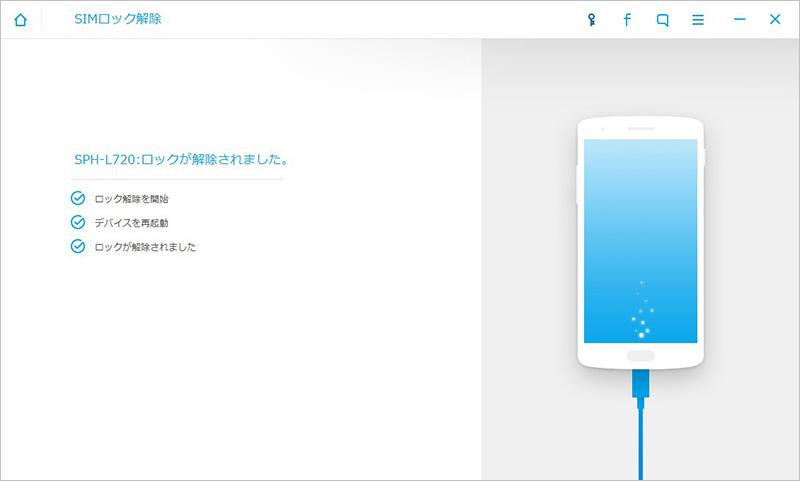 AndroidスマホのSIMロックが正常に解除
