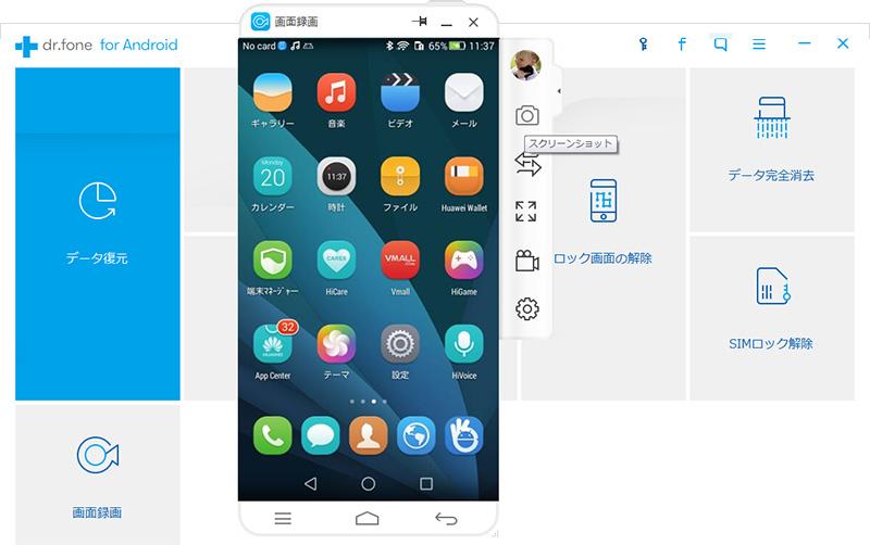 Androidスマホの操作画面がパソコンに反映