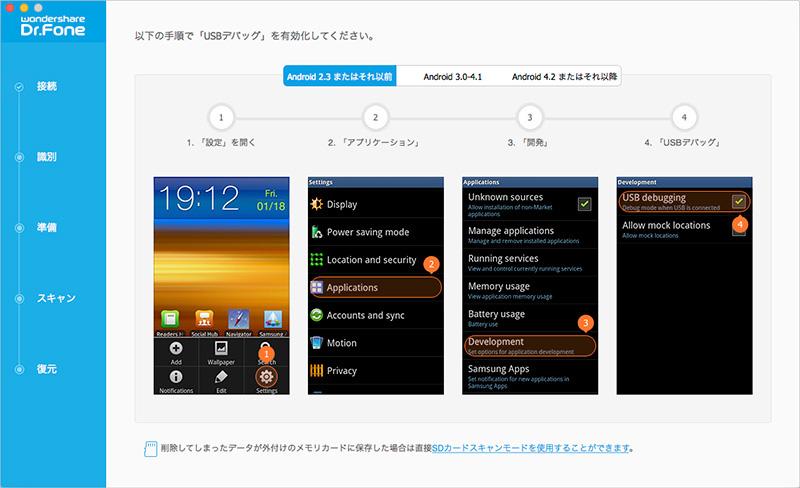 Android 2.3またはそれ以前のバージョン