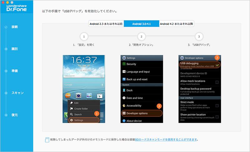 Android 3.0 から 4.1まで