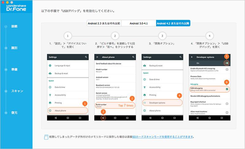 Android 4.2またはそれ以降のバージョン