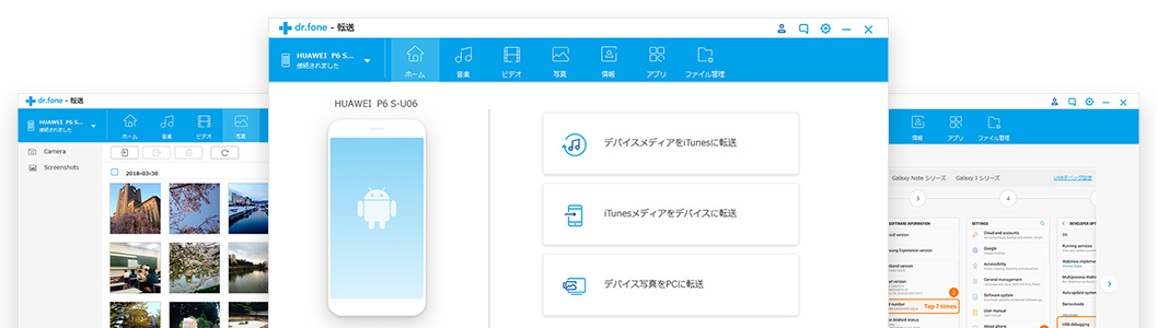 dr.fone Androidスマホ管理