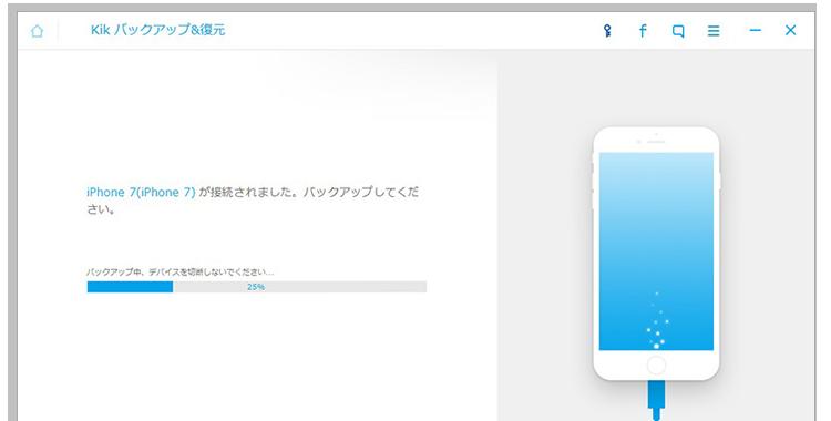 ios kik data backup restore