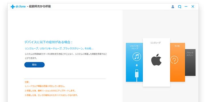 drfone-iPhone起動障害から修復