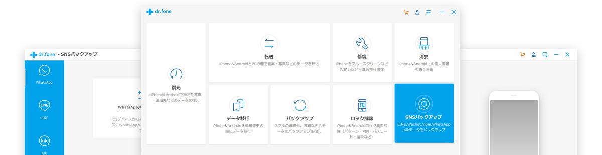 drfone SNSアプリバックアップ&復元