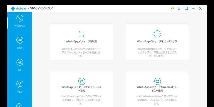 ios SNSバックアップ復元