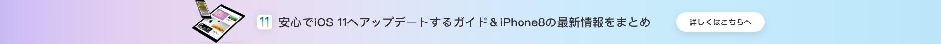iOS 11アップデート