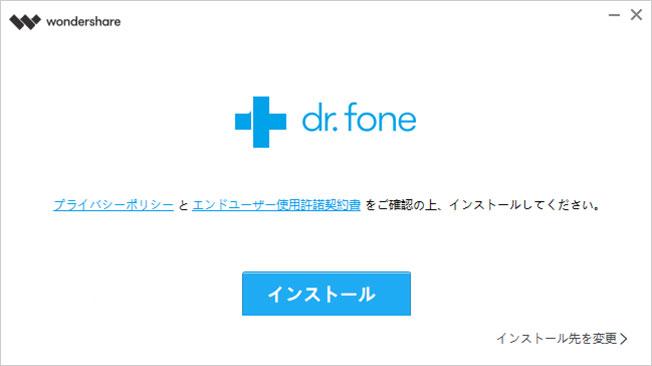 dr.foneをインストール
