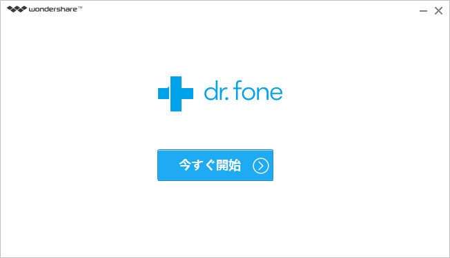 「Dr.Fone for iOS」を起動する