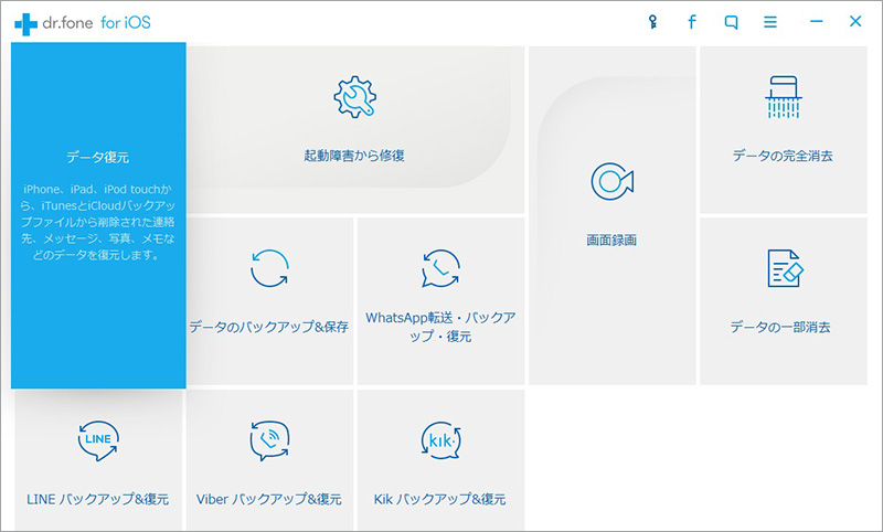 dr.fone for iOSを立ち上げ