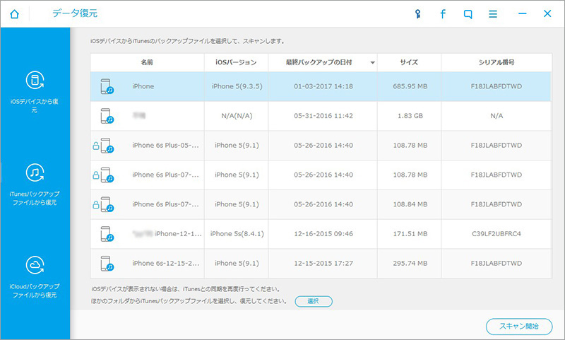 iTunesバックアップファイルから復元機能を選択