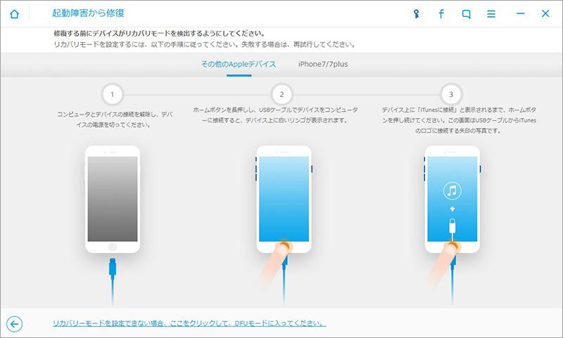 iPhone7/7Plus以外の場合は