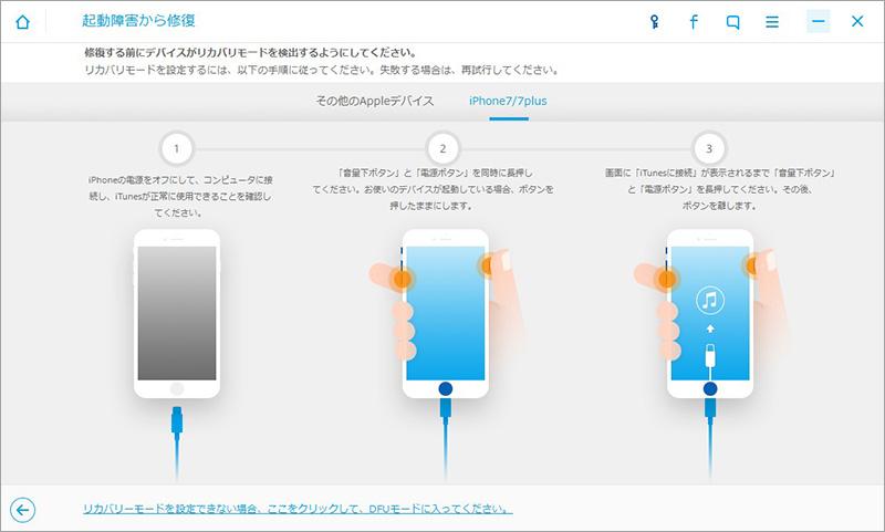 iPhone7/7Plusの場合