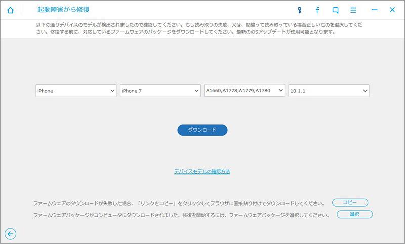 iOSに対応したファームウェアをダウンロード