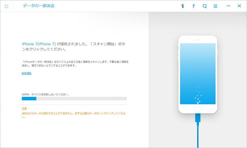 iOSデバイスを分析