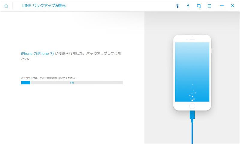iOSデバイス上のLINE トーク履歴や添付ファイルデータをバックアップ