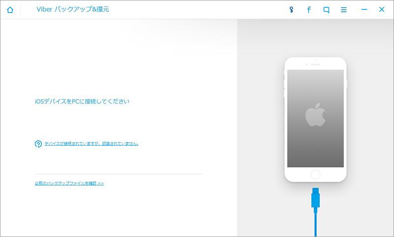 iOSデバイスをPCに接続