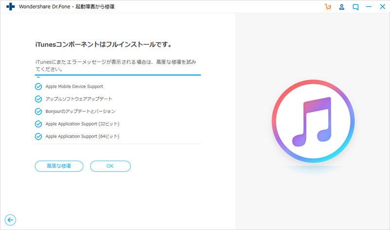 iTunesの読み取り
